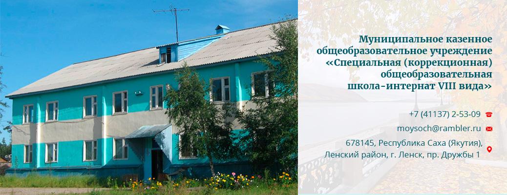 МКОУ С(К)ОШИ VIII вида Ленского района, Республики Саха (Якутия)
